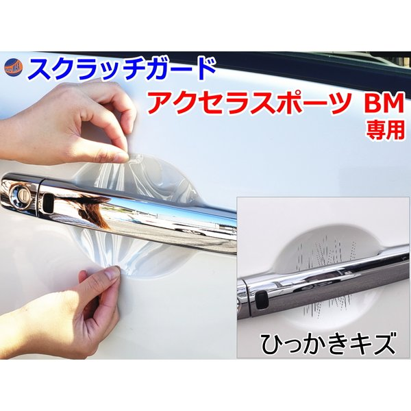 ドアノブスクラッチガード (アクセラスポーツBM) 車種専用 カット済み ドア 傷 防止 フィルム ガード ドアカップ スクラッチ