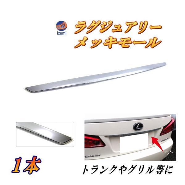 DP3 (100cm) 汎用 クロームメッキモール エンドモール プロテクターモール トランクモール リアモール 裏面両面テープ ドレスアップ