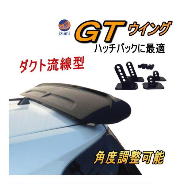 GTウイング 黒 汎用 ポン付け ダクト付き 角度調整可能 ブラック 後付けウィング automaxizumi