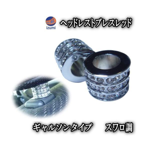 ヘッドレストリング 2個1セット スワロフスキー調 ラインストーン付きヘッドレスト シャフト ジュエリー/ラグジュアリー/ブレスレット|automaxizumi