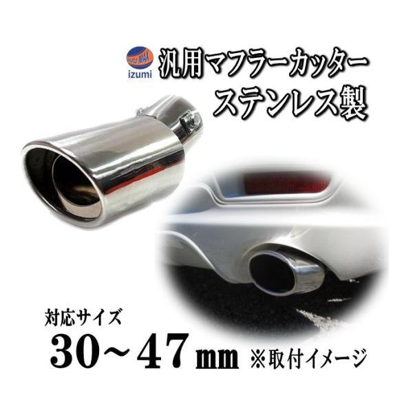 【送料無料】マフラーカッター 汎用 ステンレス製 下向き オーバル型 クロームメッキ テールフィニッシャー シングル 取り付け簡単 軽自動車にも シルバー|automaxizumi