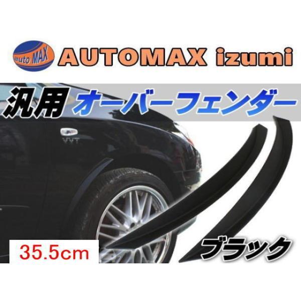 オーバーフェンダー (黒) 汎用 ブラック フェンダーモール2個1セット/フロント リア 兼用/はみタイ/泥除け/バーフェン/フェンダーリップ|automaxizumi