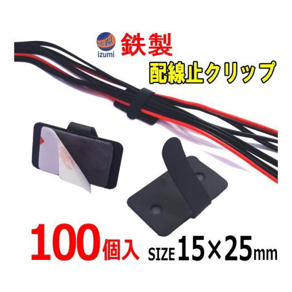 鉄クリップ  100個1セット 15mm×25mm 黒ブラック 3M 両面テープ付き カーナビ 取り付け スチール配線留め (配線止め金具) 配線クランプ|automaxizumi