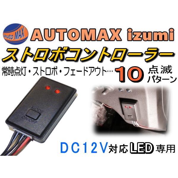 ストロボコントローラー 10パターン点滅 ON OFF可能 点灯 切り替えコントローラ 汎用 モジュール リレー LEDストロボフラッシュ ランプ ライト|automaxizumi