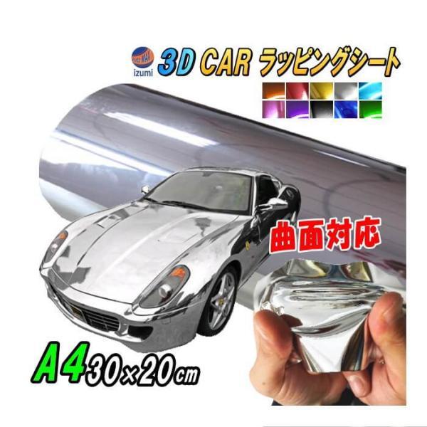 メッキ ラッピングシート (A4)  銀 幅30cm×20cm カーボディ シルバー 3D曲面対応 伸縮 鏡面クロームメッキ調 カッティングシート 車用メッキシート|automaxizumi