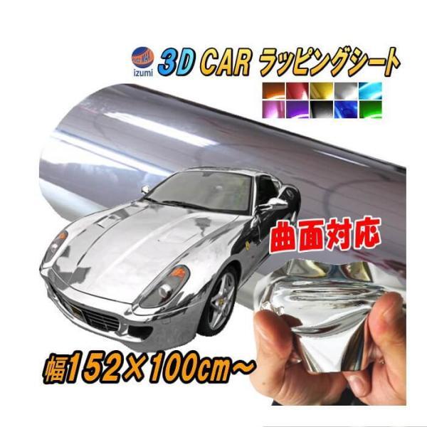 メッキ ラッピングシート (大) 銀 幅152×100cm カーボディ シルバー 3D曲面対応 伸縮 鏡面クロームメッキ調 カッティングシート 車用メッキシート|automaxizumi