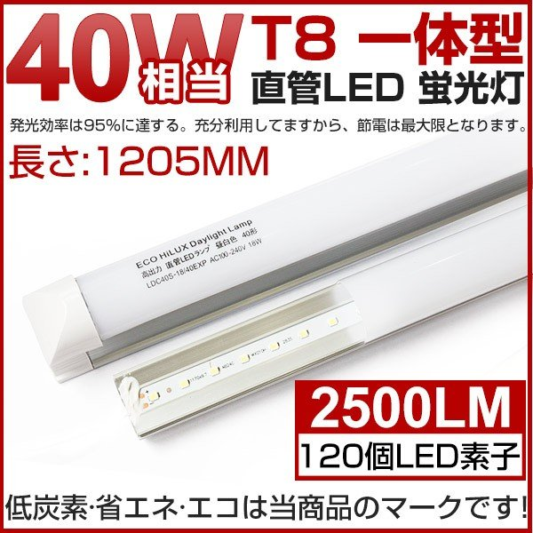 LED蛍光灯 直管 一体型 40W型 消費電力18W 昼光色 6000K T8  LEDライト 広角 蛍光灯 led グロー式工事不要 一年保証!1本即納!