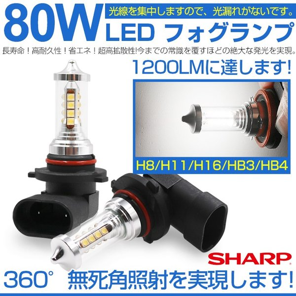 LED フォグランプ 80W SHARP製 H8/H11/H16/HB3/HB4 1200LM チップ16個搭載 DC 12V専用 LED ランプ 純正品と同じ設計!4面発光!純正交換!【即納!一年保証】