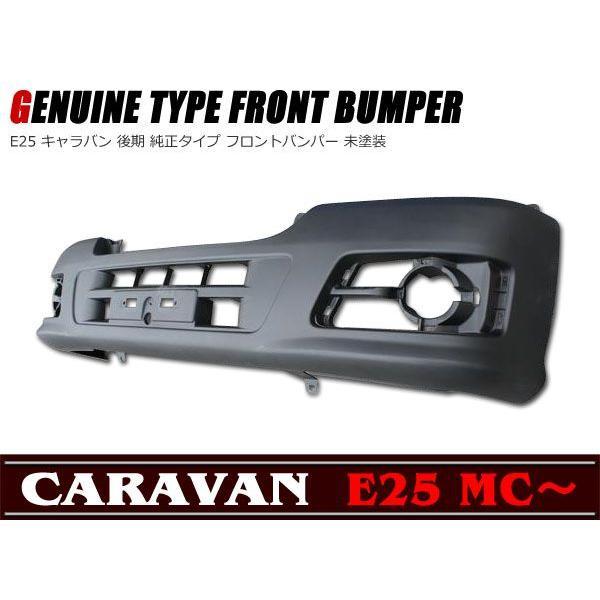 フロント バンパー 未塗装 E25 キャラバン 後期 autoparts-success 02