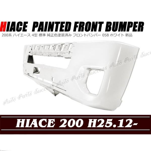 200系 ハイエース 4型 標準 純正色塗装済み フロントバンパー 058 ホワイト autoparts-success