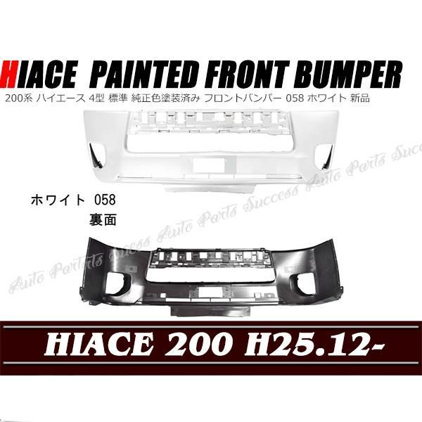 200系 ハイエース 4型 標準 純正色塗装済み フロントバンパー 058 ホワイト autoparts-success 02