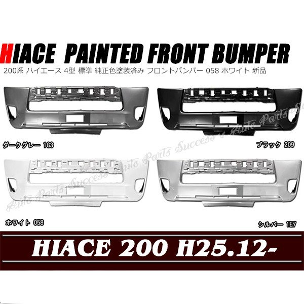 200系 ハイエース 4型 標準 純正色塗装済み フロントバンパー 058 ホワイト autoparts-success 03