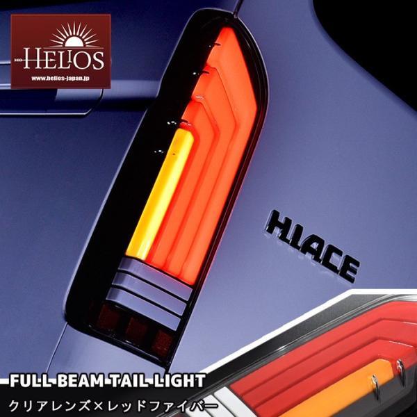 ハイエース 200系  テールライト 標準 ワイド 1型 2型 3型 4型 LEDビーム  レジアスエース 【保証期間1年】HELIOS