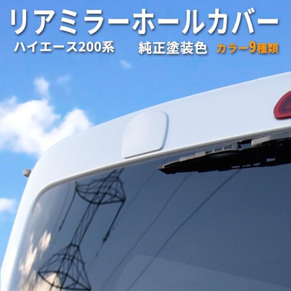 200系  ハイエース 1型 2型 3型 4型 リアゲート ミラー ホールカバー 塗装済み
