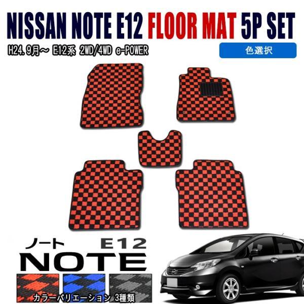 日産 E12 / NE12 ノート フロアマット 5点セット フロント リア 1台分 高品質