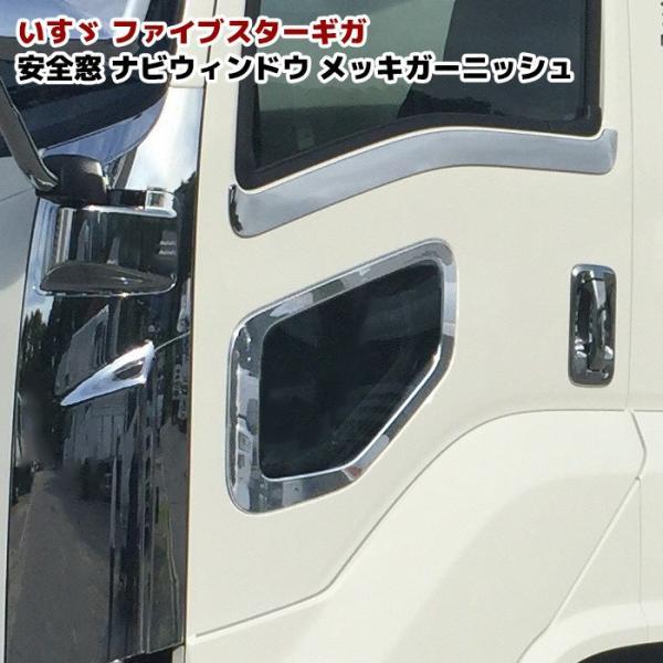 いすゞ ファイブスター ギガ 安全窓 ナビウインド ガーニッシュ メッキ 窓枠 パネル|autopartssunrise