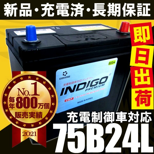 INDIGOバッテリー 75B24L スイフトスポーツ CBA-ZC32S H23/12 ...