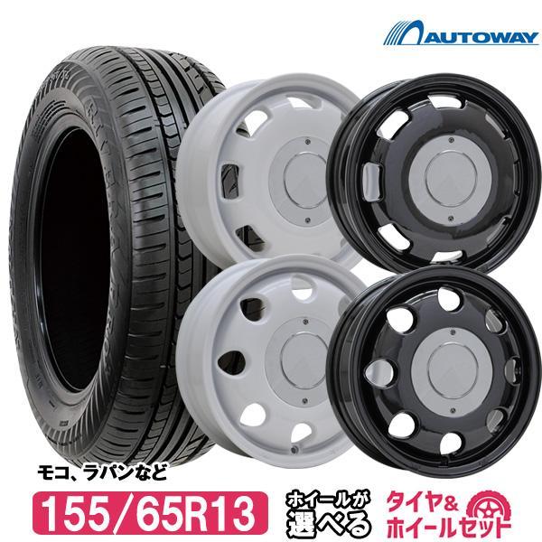 155/65R13ホイールが選べるタイヤホイールセットサマータイヤ4本セット