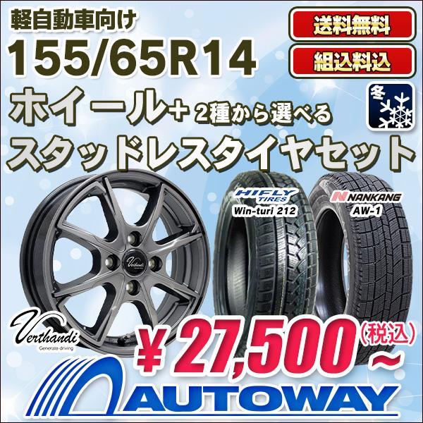 155/65R14スタッドレスタイヤホイールセット  タイヤが選べる 送料無料 4本セット 軽自動車用の画像
