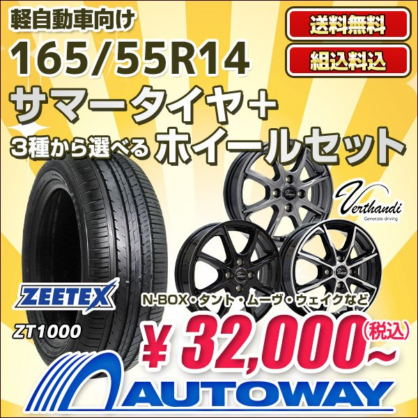 165/55R14ホイールが選べる軽自動車用サマータイヤホイールセット4本セット