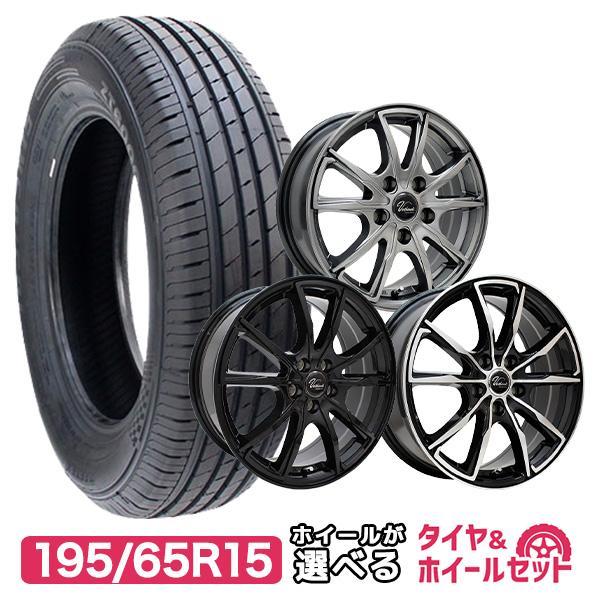 195/65R15ホイールが選べるタイヤホイールセットサマータイヤ4本セット