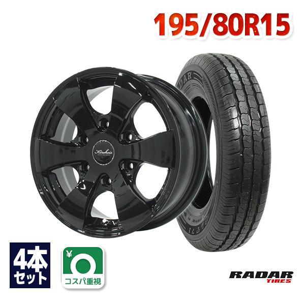 195/80R15サマータイヤホイールセットRadarRLT714本セット