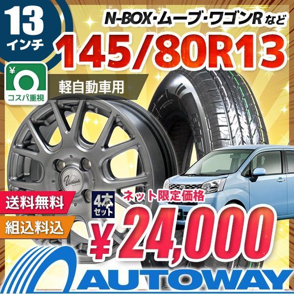タイヤホイールセット サマータイヤ 145/80R13 HIFLY HF902 送料無料 4本セット