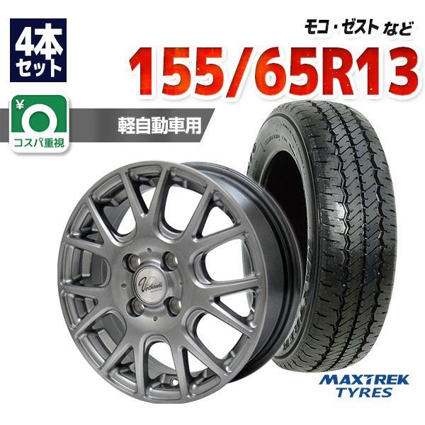 155/65R13サマータイヤホイールセットMAXTREKSU-810(PC)4本セット