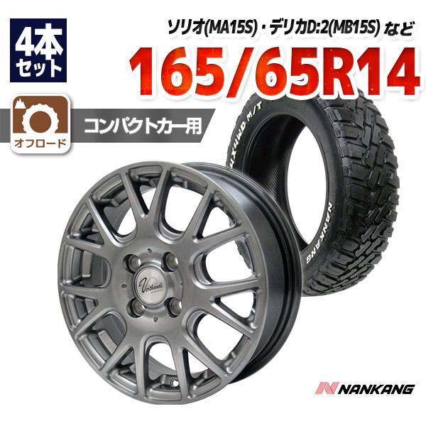 165/65R14タイヤホイールセットサマータイヤNANKANGナンカンFT-9.RWL4本セット