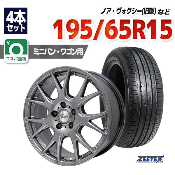 195/65R15サマータイヤホイールセットZEETEXZT10004本セット