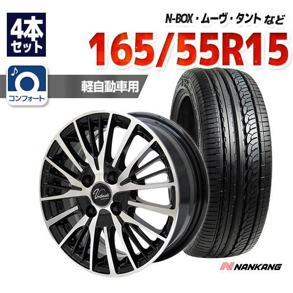 165/55R15サマータイヤホイールセットNANKANGAS-14本セット