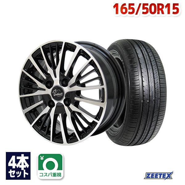 165/50R15タイヤホイールセットサマータイヤZEETEXZT10004本セット