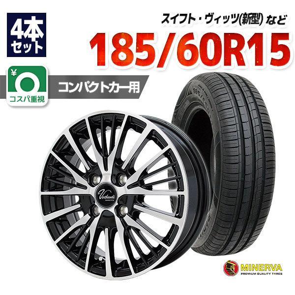 185/60R15サマータイヤホイールセットMINERVA2094本セット