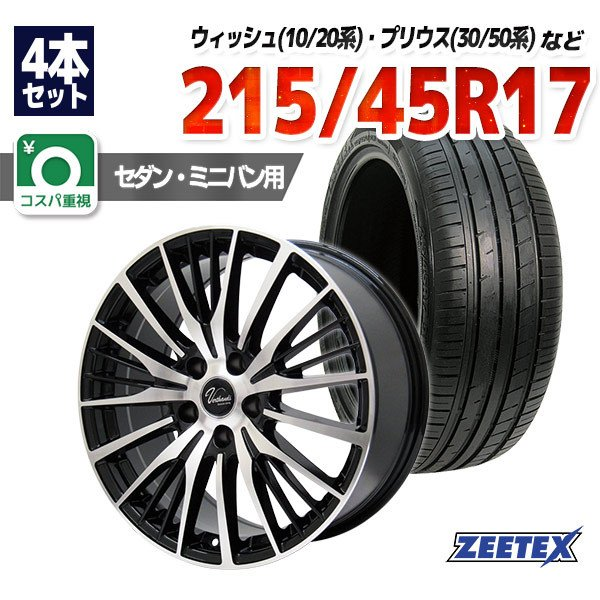 215/45R17サマータイヤホイールセットZEETEXHP2000vfm4本セット