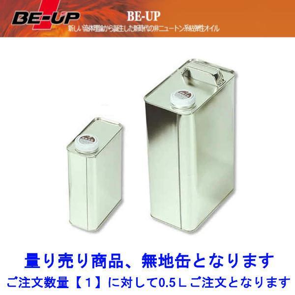 量り売り商品 BE-UP ECO HIGH MILIEAGE エコハイマイレージ 0W-30 SN/RC GF-5 100%化学合成油 0.5L刻みにてご注文可 無地缶 ビーアップ エンジンオイル