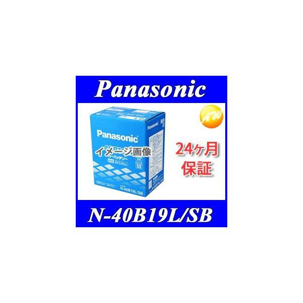 40B19L-SB(N-40B19L/SB) パナソニック Panasonic バッテリー  防災