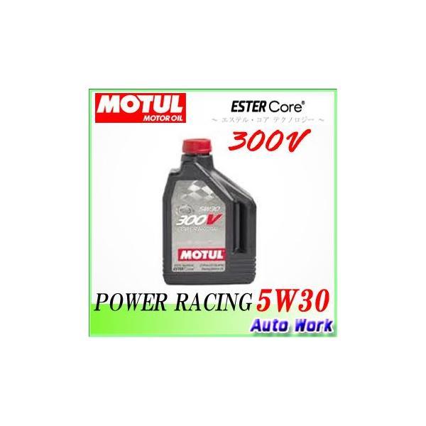 【送料無料】モチュール 5W30 300V パワーレーシング 2L MOTUL 300V POWER RACING 5w-30|autowork