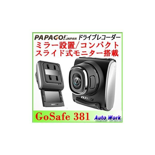 ab2a96344b パパゴー GoSafe GS381-8G ドライブレコーダー ミラー設置 動体検知 駐車監視機能 ...