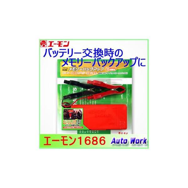 メモリーバックアップ バッテリー交換 作業用 エーモン 1686 12V専用|autowork