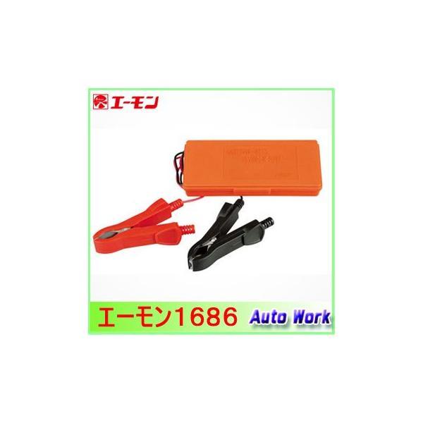 メモリーバックアップ バッテリー交換 作業用 エーモン 1686 12V専用|autowork|02