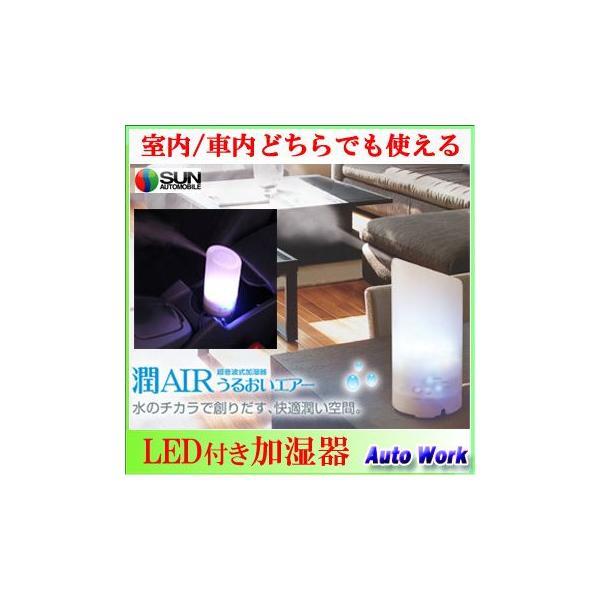 超音波式加湿器 室内 車載 兼用モデル J-TEC JTB001 12Vシガー/100V電源対応 サン自動車 うるおいAIR   autowork
