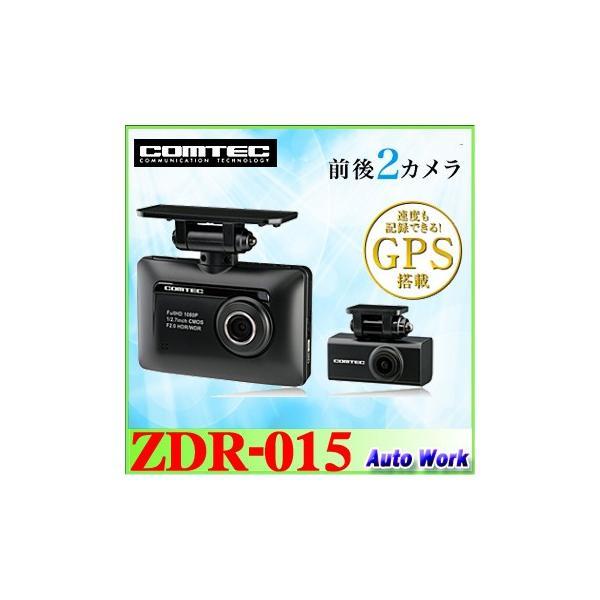 958f165693 COMTEC コムテック ZDR-015 ドライブレコーダー 前後2カメラ|autowork ...