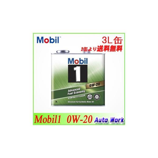 モービル1  Mobil1 化学合成エンジンオイル 0W20 3L SN 0W-20  3リットル缶 autowork