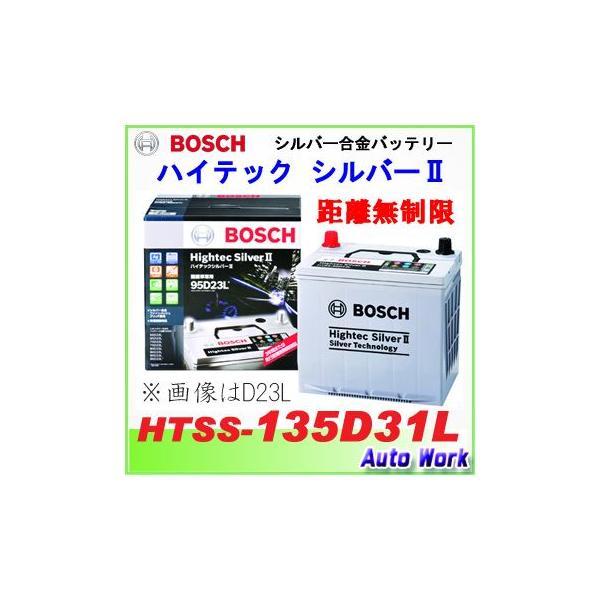 BOSCH ボッシュ バッテリー 135D31L ハイテックシルバー2 HTSS-135D31L 国産車用 (適合 D31L 95D31L 105D31L 115D31L 等) 12V|autowork