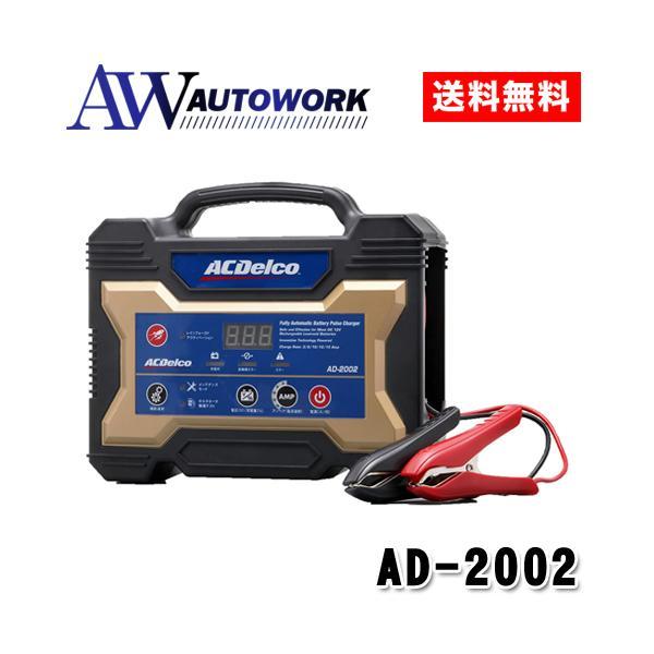 バッテリー充電器 12V 自動車用全自動充電器 ACデルコ AD-2002 autowork