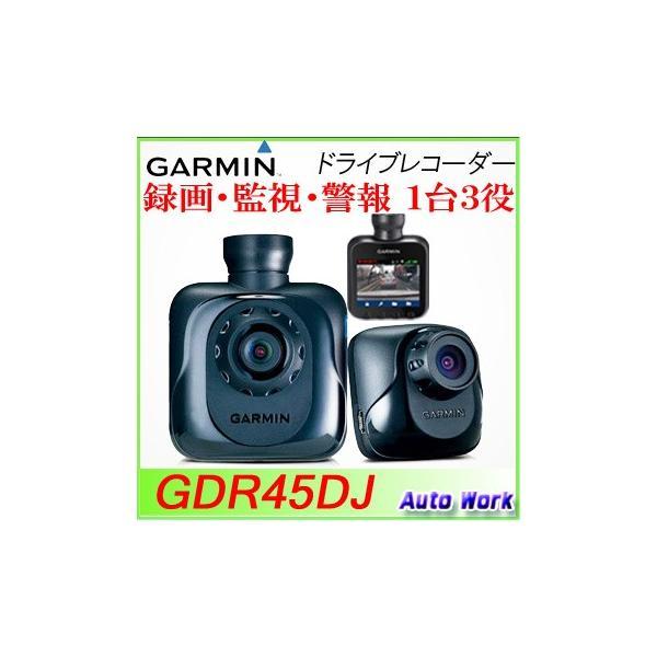 2cd0b1676d GARMIN ガーミン GDR45DJ 前後2カメラ ディスプレイ搭載 GPSドライブレコーダー 駐車監視 動体検知 オービス ...