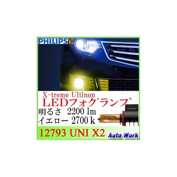 フィリップス LEDフォグランプ H8/H11/H16 エクストリーム アルティノン 12793 UNI X2 2700K イエロー光|autowork