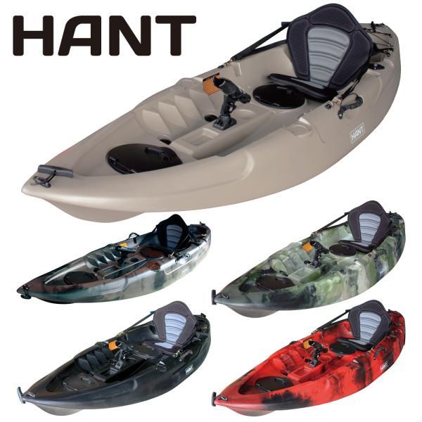 フィッシングカヤック 9ft HANT(ハント) Rodstar(ロッドスター)275 シーカヤック 釣り セット