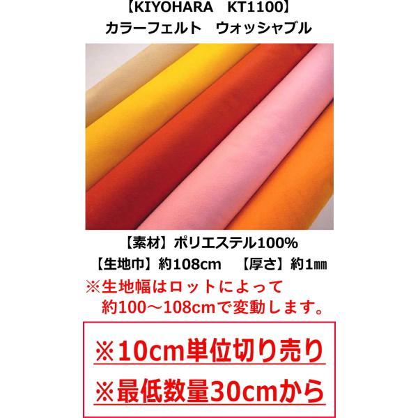 【最低ご注文数量は3(30cm)です】 【KIYOHARA KT1100】 カラーフェルトウォッシャブル 108cm巾 切り売り(数量×10cm)【C2-6】U1|avail-komadori|02