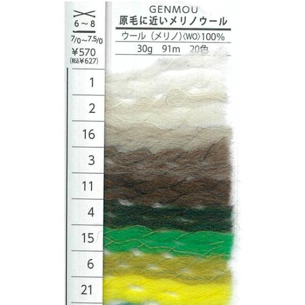 【横田】原毛に近いメリノウール 【C4-12】|avail-komadori|02
